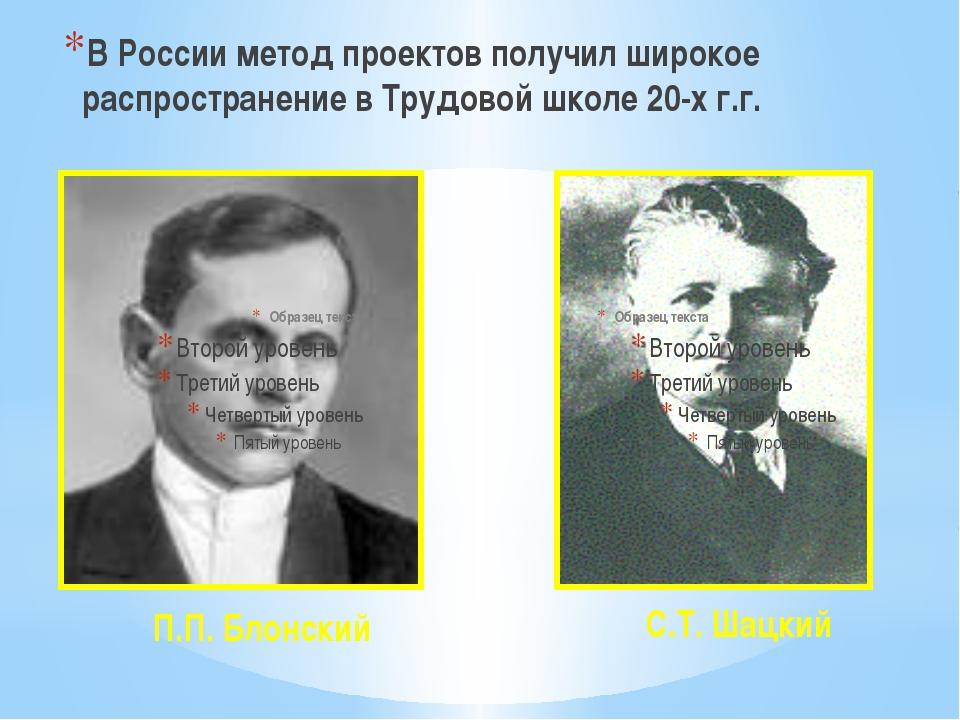 В России метод проектов получил широкое распространение в Трудовой школе 20-х...