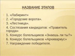 1. «Лабиринт» 2. «Городские ворота». 3. «Лестница». 4. Состязания кандидатов: