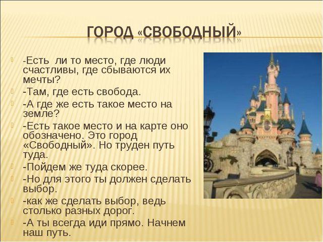 -Есть ли то место, где люди счастливы, где сбываются их мечты? -Там, где есть...