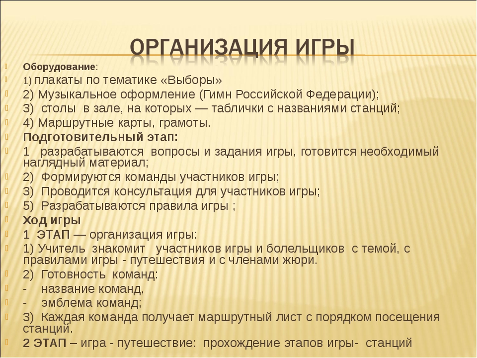 Оборудование: 1) плакаты по тематике «Выборы» 2) Музыкальное оформление (Гимн...