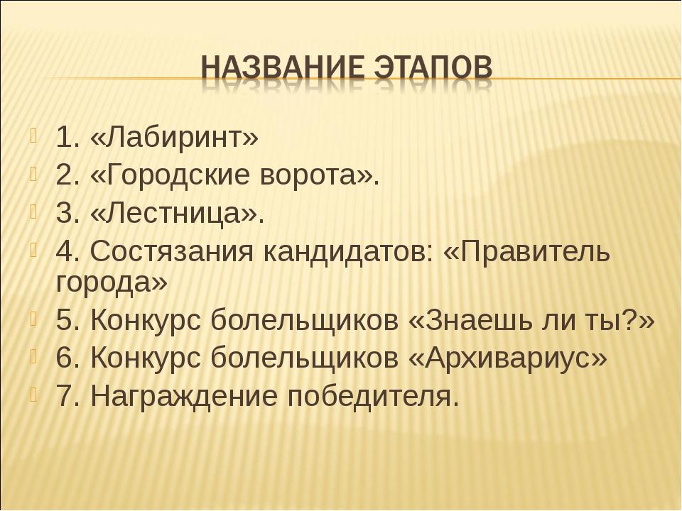 1. «Лабиринт» 2. «Городские ворота». 3. «Лестница». 4. Состязания кандидатов:...