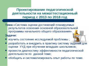 Проектирование педагогической деятельности на межаттестационный период с 2013