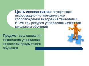 Предмет исследования-технология управления качеством предметного обучения Цел