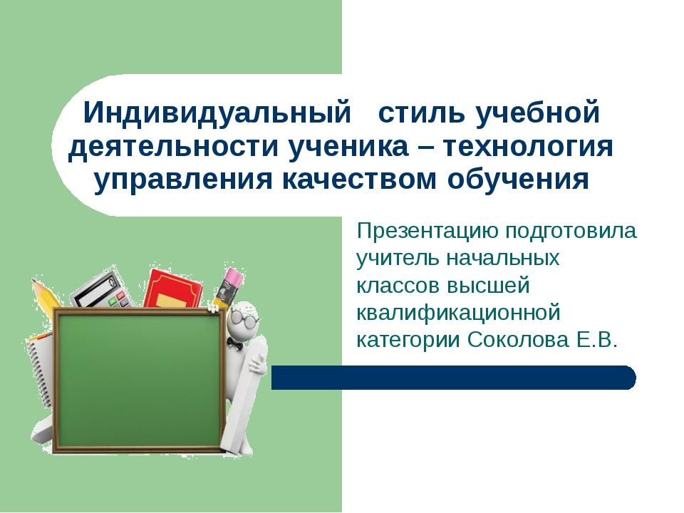 Индивидуальный стиль учебной деятельности ученика – технология управления кач...