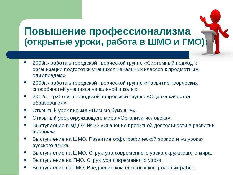 Повышение профессионализма (открытые уроки, работа в ШМО и ГМО): 2008г.- рабо...