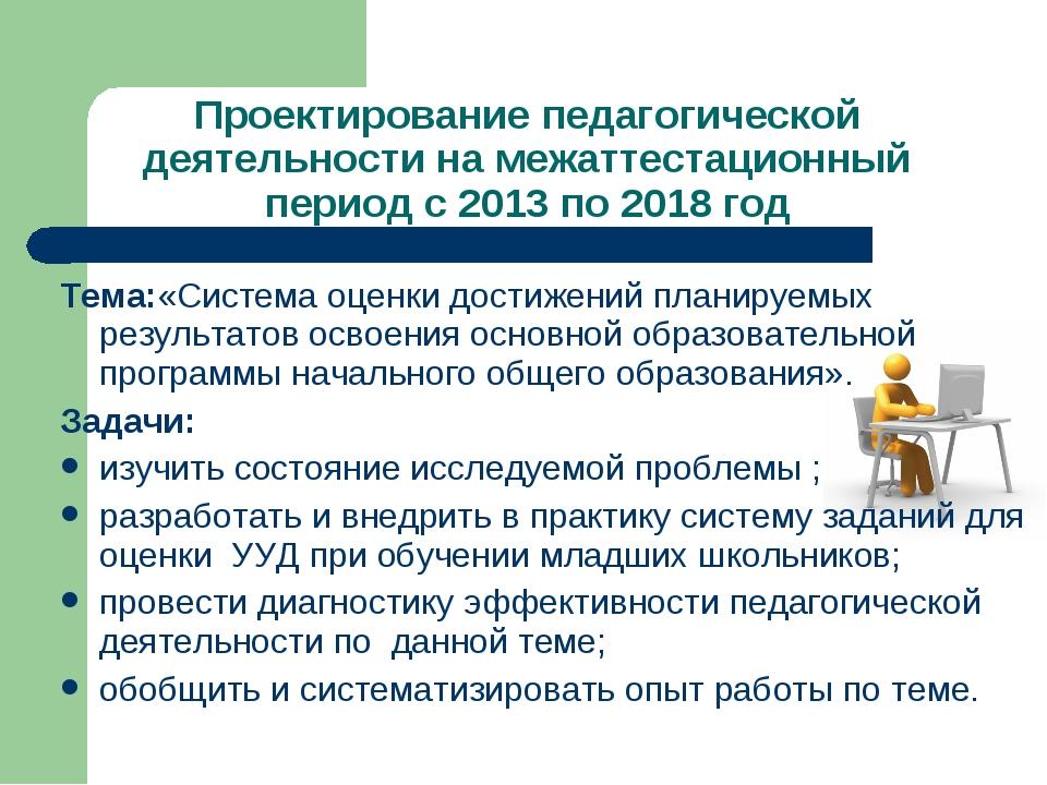 Проектирование педагогической деятельности на межаттестационный период с 2013...