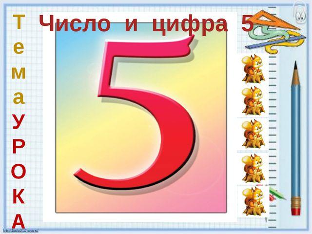 Тема УРОКА Число и цифра 5