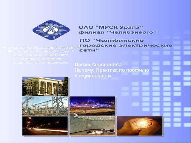 Презентация отчета На тему: Практика по профилю специальности Негосударственн...