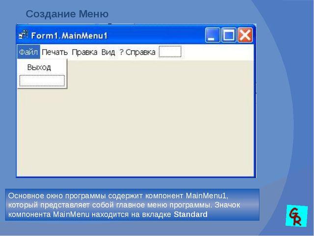 Создание Меню Основное окно программы содержит компонент MainMenu1, который п...