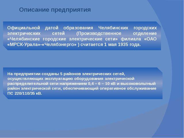Описание предприятия Официальной датой образования Челябинских городских элек...