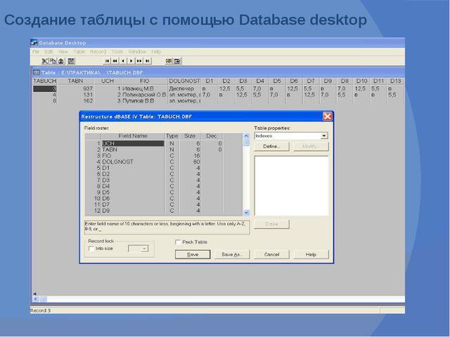 Создание таблицы с помощью Database desktop