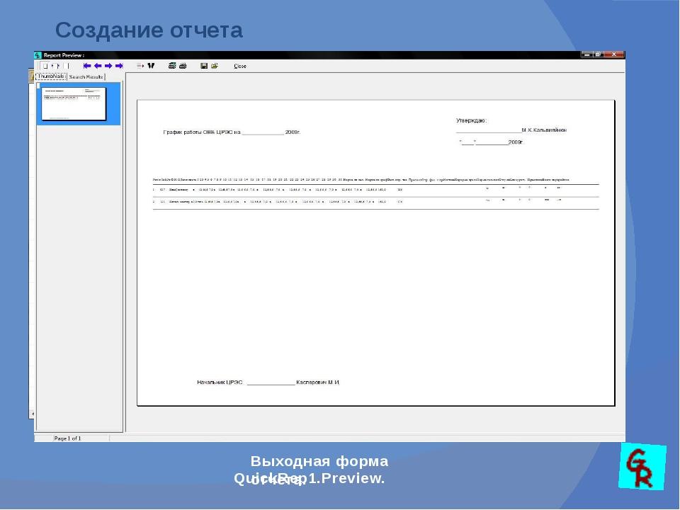 QuickRep1.Preview. Создание отчета Выходная форма отчета.