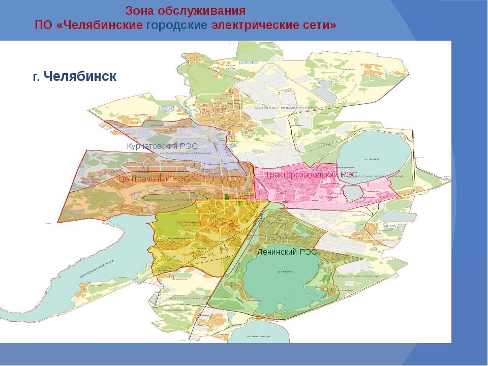 Зона обслуживания ПО «Челябинские городские электрические сети»  Курчатовск...