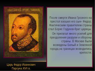 После смерти Ивана Грозного на престол взошел его сын- Федор. Фактическим пра