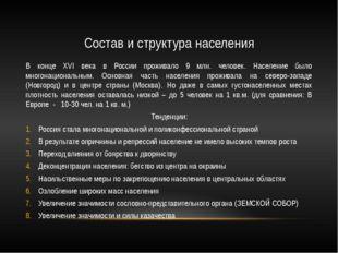 Состав и структура населения В конце XVI века в России проживало 9 млн. челов