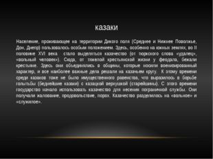 казаки Население, проживающее на территории Дикого поля (Среднее и Нижнее Пов
