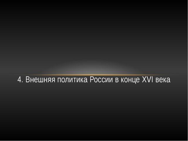 4. Внешняя политика России в конце XVI века
