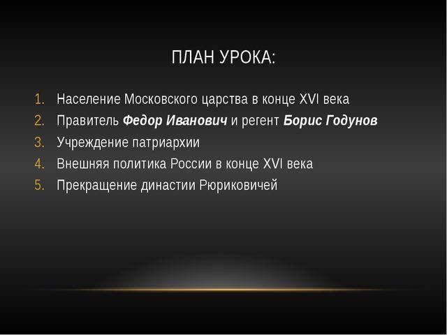 ПЛАН УРОКА: Население Московского царства в конце XVI века Правитель Федор Ив...