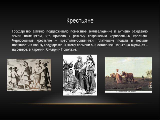 Крестьяне Государство активно поддерживало поместное землевладение и активно...