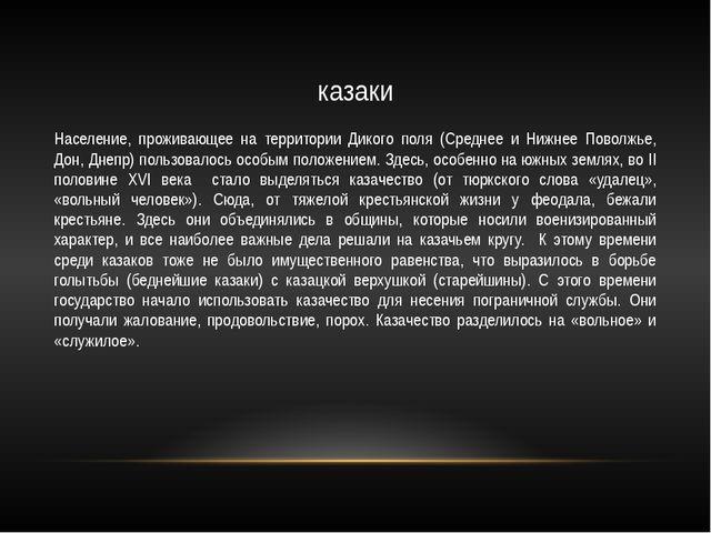 казаки Население, проживающее на территории Дикого поля (Среднее и Нижнее Пов...