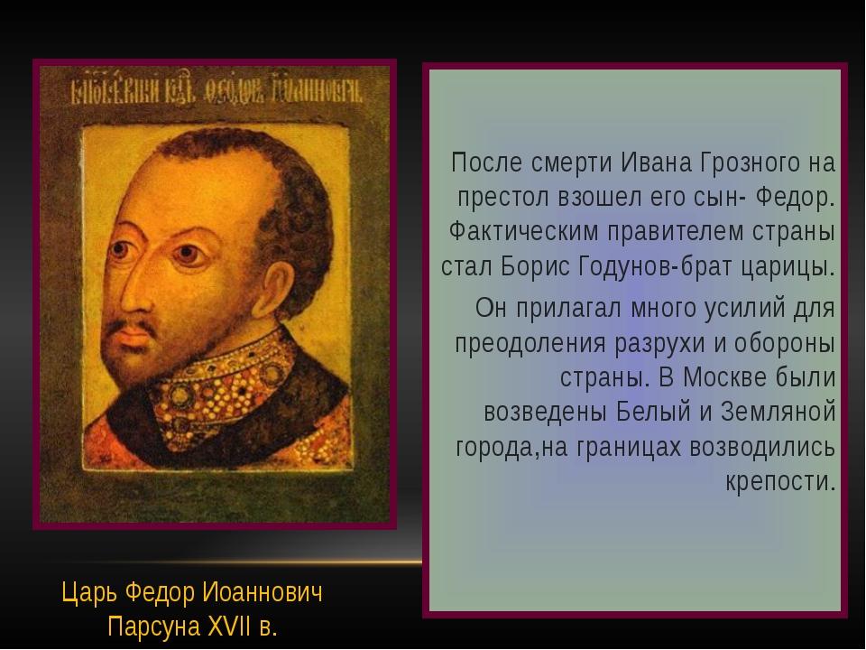 После смерти Ивана Грозного на престол взошел его сын- Федор. Фактическим пра...