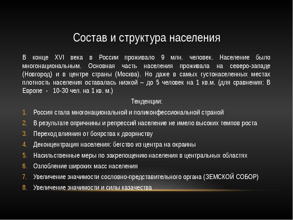 Состав и структура населения В конце XVI века в России проживало 9 млн. челов...