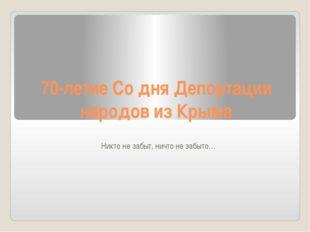 70-летие Со дня Депортации народов из Крыма Никто не забыт, ничто не забыто…
