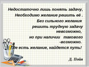 Недостаточно лишь понять задачу, Необходимо желание решить её . Без сильного
