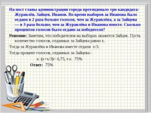 На пост главы администрации города претендовало три кандидата: Журавлёв, Зайц