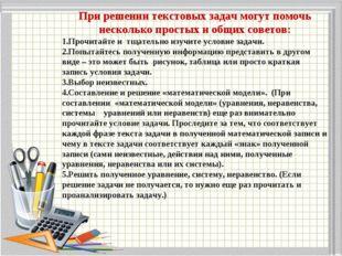 При решении текстовых задач могут помочь несколько простых и общих советов: П