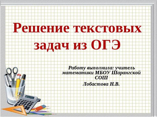 Решение текстовых задач из ОГЭ Работу выполнила: учитель математики МБОУ Шара...