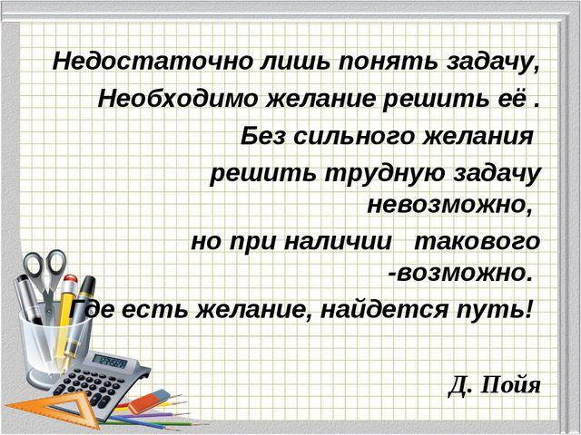 Недостаточно лишь понять задачу, Необходимо желание решить её . Без сильного...