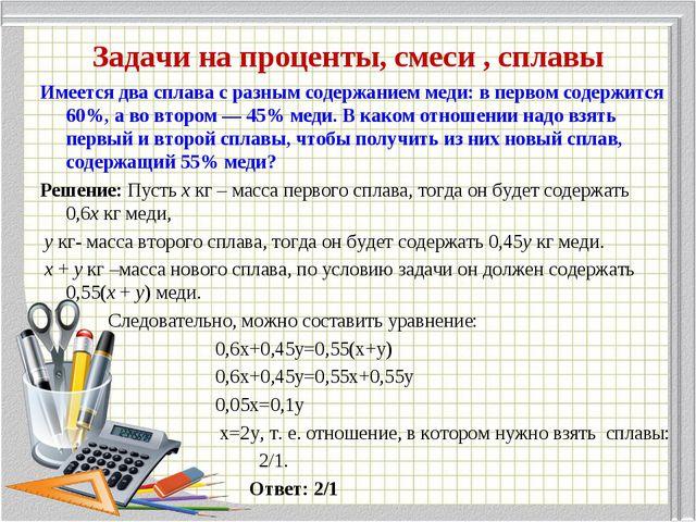 Задачи на проценты, смеси , сплавы Имеется два сплава с разным содержанием ме...
