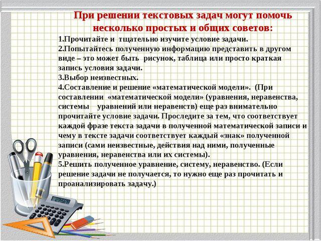 При решении текстовых задач могут помочь несколько простых и общих советов: П...