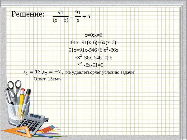 Решение: х≠0;х≠6 91х=91(х-6)+6х(х-6) 91х=91х-546+6 -36х 6 -36х-546=0|:6 -6х-9...