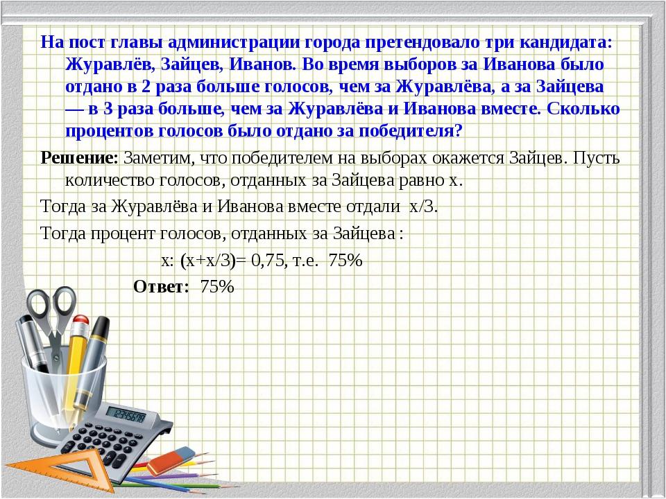 На пост главы администрации города претендовало три кандидата: Журавлёв, Зайц...