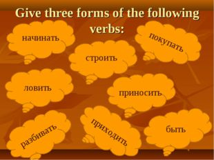 Give three forms of the following verbs: приходить приходить приходить приход