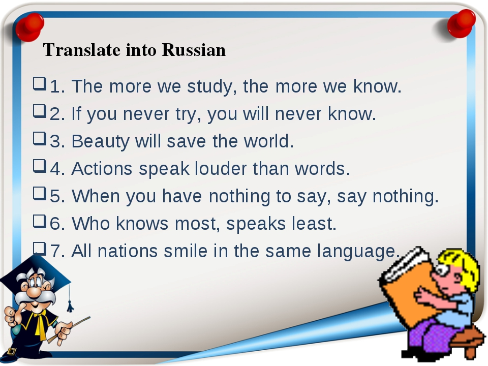 1. The more we study, the more we know. 2. If you never try, you will never...
