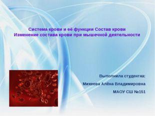 Кровь – внутренняя жидкая среда (ткань) организма, обеспечивающая определённ