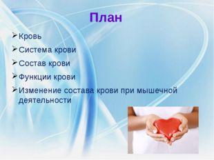 Состав крови Плазма крови Эритроциты Лейкоциты Тромбоциты