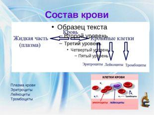 Плазма крови -бесцветная жидкость, содержащая 90-92% воды и 8-10% твёрдых вещ