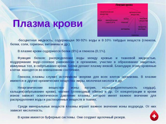 Эритроциты это красные кровяные клетки. Размеры у человека : диаметр 7-8 микр...