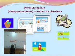 Компьютерные (информационные) технологии обучения