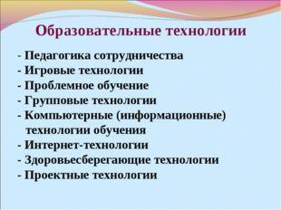 Образовательные технологии - Педагогика сотрудничества - Игровые технологии -