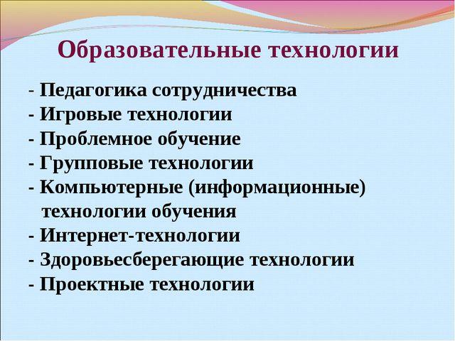 Образовательные технологии - Педагогика сотрудничества - Игровые технологии -...