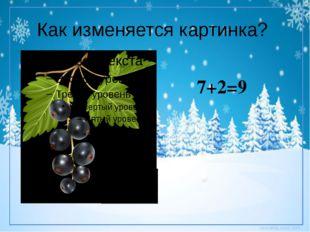 Как изменяется картинка? 7+2=9 corowina.ucoz.com