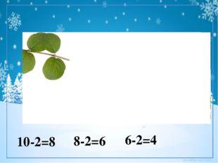 10-2=8 8-2=6 6-2=4 corowina.ucoz.com