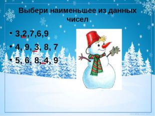 Выбери наименьшее из данных чисел 3,2,7,6,9 4, 9, 3, 8, 7 5, 6, 8, 4, 9 corow