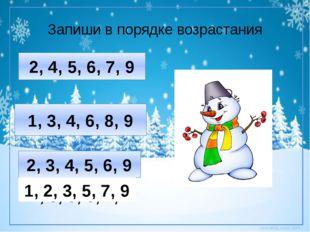 Запиши в порядке возрастания 9, 7, 5, 2, 4, 6 1, 4, 3, 9, 8, 6 3, 9, 5, 2, 4,
