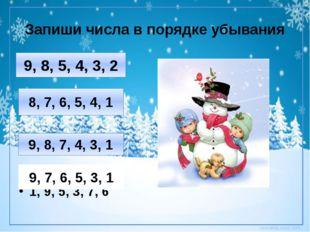 Запиши числа в порядке убывания 8, 2, 3, 9, 5, 4 1, 4, 7, 6, 5, 8 8, 7, 4, 3,